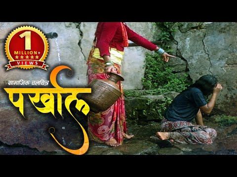 PARKHAL | पर्खाल | New Nepali Documentary Full Movie 2018 | Resham Bohora, Surya Bohora