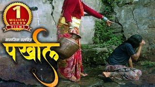 PARKHAL | पर्खाल | New Nepali Documentary Full Movie 2018 | Resham Bohora, Surya Bohora