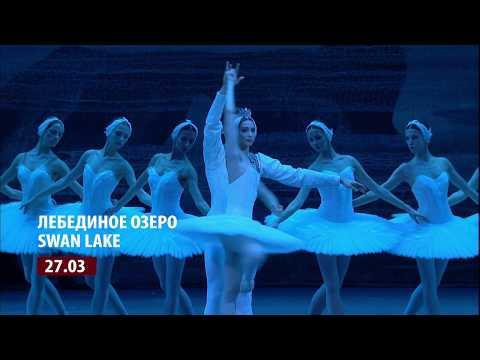 Добро пожаловать в Большой Online!/Welcome To Bolshoi Online!