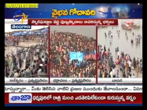 Morning Onwards Number Of Pilgrims Arriving To Badhrachalam;Situation Analyses ETV Reporter