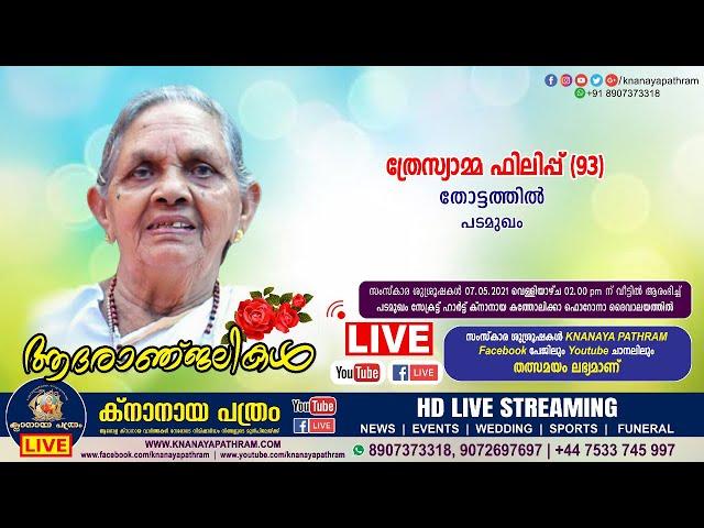 പടമുഖം തോട്ടത്തില് ത്രേസ്യാമ്മ ഫിലിപ്പ് (93) | Funeral Service LIVE | 07.05.2021