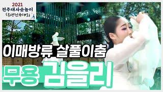 무용 이매방류 살풀이춤 |  2021 전주대사습놀이 학생전국대회 | 광주예술고등학교 3학년 김을리 | 전주M…