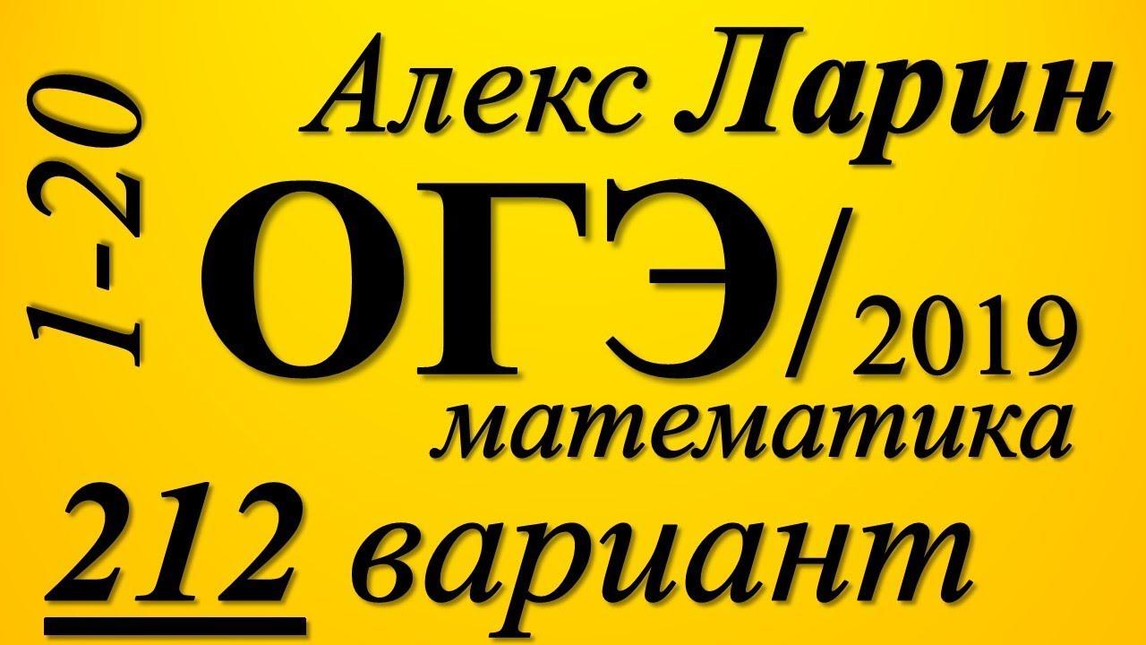 Разбор Варианта ОГЭ Ларина №212 (№1-20).