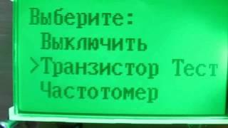Видео инструкция тестера транзисторов  ESR LCR T4 T3 прошивка 1,12К рус.