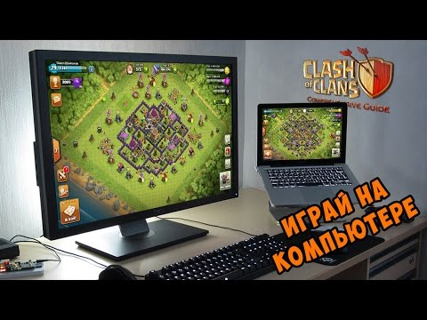 Clash of Clans: играй на компьютере