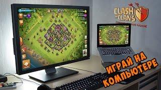Clash of Clans: играй на компьютере(Ссылка на программу bluestacks: http://www.bluestacks.com/ru Моя группа Вконтакте: https://vk.com/gameletsplay Павел Шампанов: https://vk.com/shampa..., 2016-02-09T10:54:23.000Z)