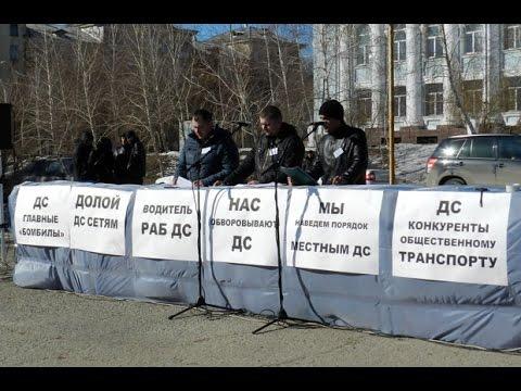 Волгоград: митинг таксистов