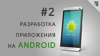 Разработка Android приложений. Урок 2 - Первое приложение.(Второй видео урок на тему