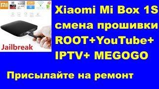 Смена прошивки Xiaomi MiBox 1s ( MDZ-06-AA) Root, IPTV, Megogo, YouTube