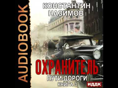 "2001890 Аудиокнига. Назимов Константин ""Охранитель. Книга 3. Пути-дороги"""