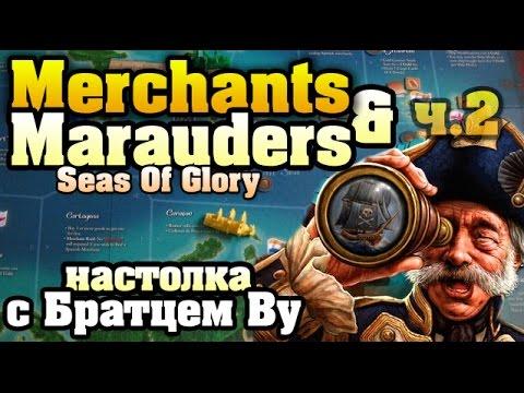 Merchants & Marauders: Seas of Glory -  ч. 2 из 2. Настольная игра с Братцем Ву