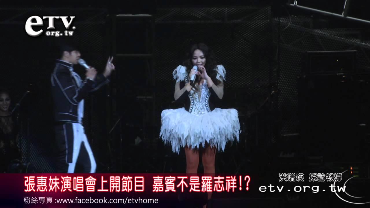 張惠妹演唱會上開節目 嘉賓不是羅志祥!? - YouTube
