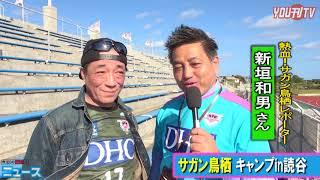 日本一人口の多い村、読谷村から様々な情報をお届けするコミュニティ放...