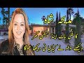 Madiha Shah House - Madiha Shah Mujra - Madiha Shah New Pakistani Stage Drama Full Comedy Funny Clip