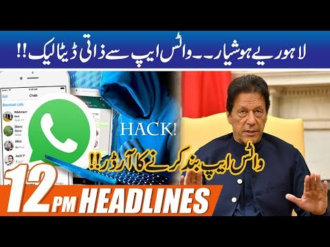 Whatsapp Banned In Lahore? Big Announcement | 12pm News Headlines | 18 Jan 2020 | City 42