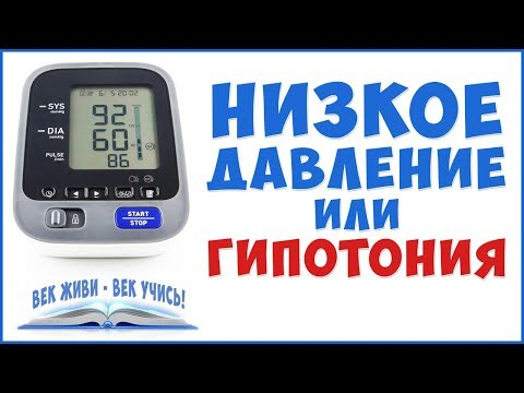 видео: ГИПОТОНИЯ. Низкое давление. Лечение легко и навсегда! Норма или опасность?