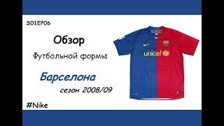 Обзор футбольная форма Найк | Nike  - Барселона | Barcelona сезон 2008/09  Футболофил