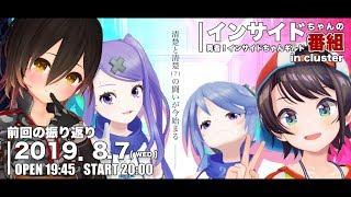 【チラ見せ!】インサイドちゃんの番組 in cluster 〜勇者!インサイドちゃんギルド~【第2回】