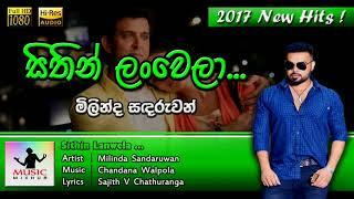 Sithin Lanwela Milinda Sandaruwan New Song 2017