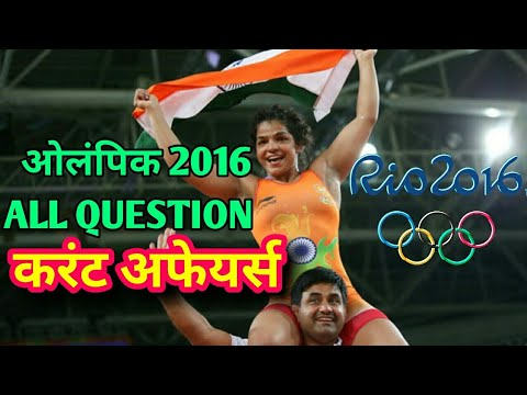 2016  riyo dinajirio Olympic games current affairs for all exam related all questin by Nalanda instu
