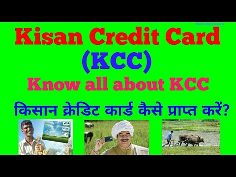 Know all about KCC | What is KCC Loan | SBI  Kishan Credit Card