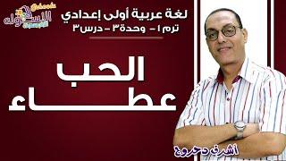 لغة عربية أولى إعدادي 2019 | الحب عطاء | تيرم1 - وح3 - در3| الاسكوله