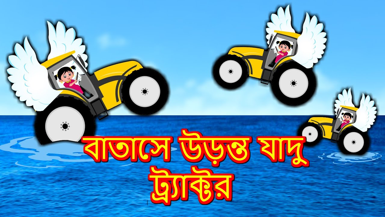 বাতাসে উড়ন্ত যাদু ট্র্যাক্টর Magical Tractor | Jadur golpo| Bangla Cartoon | Bengali Comedy Stories
