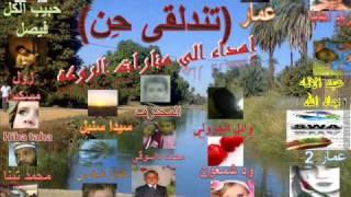 محمد النصرى - تندلقى حن