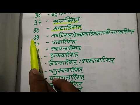 1-100 तक संस्कृत गिनती याद करें बेहद आसान ट्रिक से || 1to100 Sanskrit Numbers with trick ||in Hindi