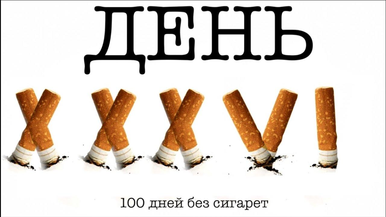 Как легко бросить курить читать бесплатно