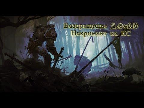 Готика 2: Возвращение [AB] Некромант, Макс.Сложность [13] Прокачка