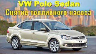Топливный насос и датчик уровня топлива VW Polo седан