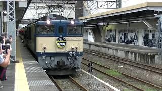 EF64形+12系+C61形 快速EL YOGISHAよこかわ号横川行 高崎発車【汽笛あり】