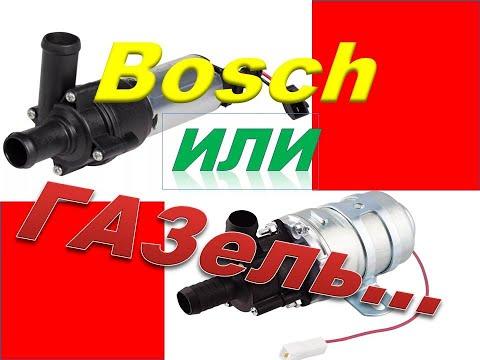 Ремонт электро помпы Bosch и сравнение её с помпой от ГАЗель