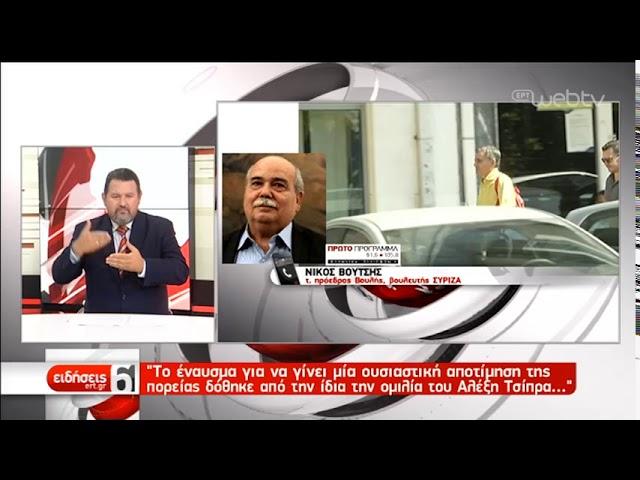 <span class='as_h2'><a href='https://webtv.eklogika.gr/o-nikos-voytsis-gia-tin-epikairotita-kai-tin-ke-toy-syriza-19-09-2019-ert' target='_blank' title='Ο Νίκος Βούτσης για την επικαιρότητα και την ΚΕ του ΣΥΡΙΖΑ  | 19/09/2019 | ΕΡΤ'>Ο Νίκος Βούτσης για την επικαιρότητα και την ΚΕ του ΣΥΡΙΖΑ  | 19/09/2019 | ΕΡΤ</a></span>
