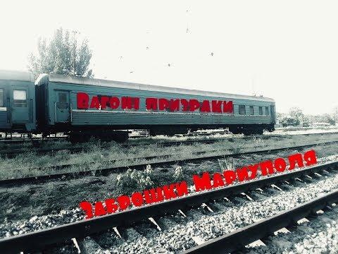 Вагоны призраки: Заброшки Мариуполя ( Zabroshky Mariupol)