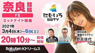 「奈良競輪F2・ミッドナイト競輪」YoutubeLIVEにて3日間生放送! 3日でわかる!競輪教室「にじいろ競輪TV」番組スタート! 番組キャプテンに野呂佳代さんを抜擢!