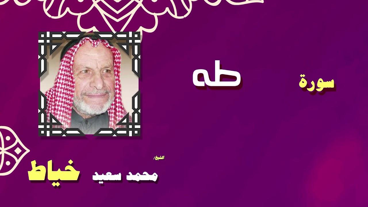 القران الكريم بصوت الشيخ محمد سعيد خياط | سورة طه