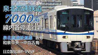 泉北高速7000系 線内各停走行音 和泉中央→中百舌鳥(2020.3.19)