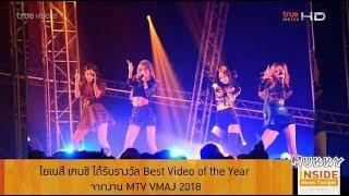 ผลรางวัลงาน MTV VMAJ 2018 @Inside News Tonight 12Oct18