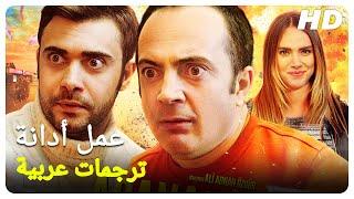 عمل أدانة | فيلم تركي الحلقة كاملة(مترجمة بالعربية)