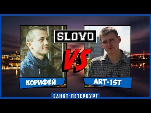 SLOVO | Saint-Petersburg - КОРИФЕЙ vs ART-1ST [1/8 ФИНАЛА, II сезон]