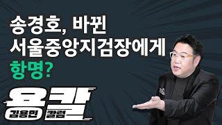 [용칼] 송경호, 바뀐 서울중앙지검장에게 항명?