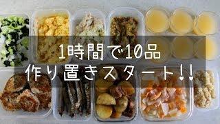 1時間で10品作り置きレシピ 03/19 10 meal preps in 1 hour