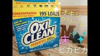 【オキシクリーン】汚れた床をキレイにします!【簡単お掃除】【コストコ】【OXICLEAN】