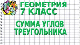 СУММА УГЛОВ ТРЕУГОЛЬНИКА. Видеоурок   ГЕОМЕТРИЯ 7 класс
