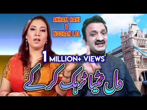 Dil Tuteya Tarak Kar Key - Akram Rahi & Nooran Lal