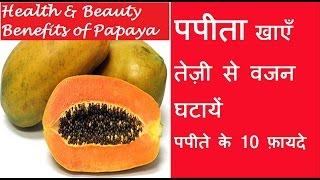 पपीता खाएँ तेज़ी से वजन घटाये, Fast weight loss with papaya,Health & Beauty benefits of Papaya