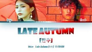 헤이즈 (Heize) - Late Autmn [만추] Feat CRUSH 가사/Lyrics [Han|Rom|Eng]