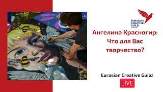 ECG LIVE I Что для Вас творчество? Рассказывает член Гильдии Ангелина Красногир.